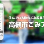 住んでいる町のごみ収集日がわかる!とっても便利な「高槻市ごみアプリ」