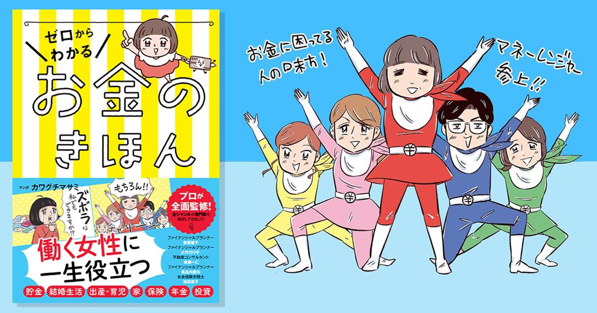 高槻出身の漫画家カワグチマサミ著書「ゼロからわかる お金のきほん」好評発売中!
