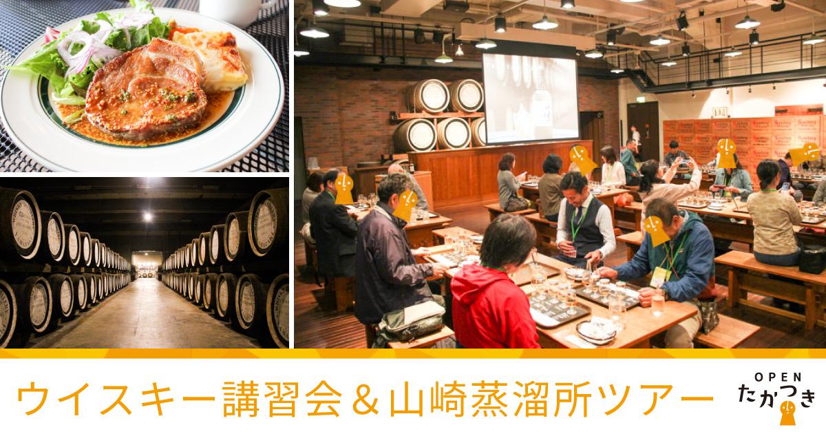 【オープンたかつき】ウイスキー講習会+ランチ+サントリー山崎蒸溜所見学ツアー。
