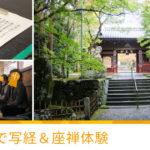【オープンたかつき】神峯山寺で写経&座禅体験。