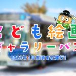 【高槻市営バス】こども絵画ギャラリーバスが2020年1月末頃まで運行!