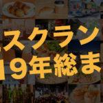 高槻スクランブル2019年総まとめ