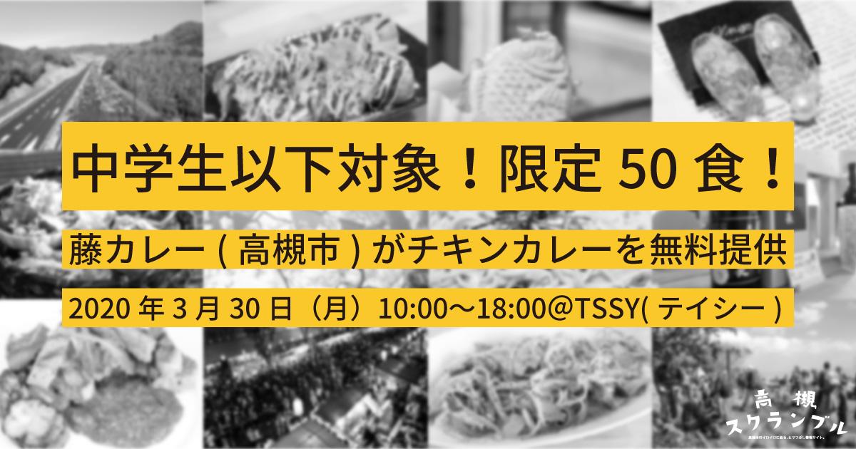 中学生以下対象!3月30日に藤カレー(高槻市)がチキンカレーを50食限定で無料提供!
