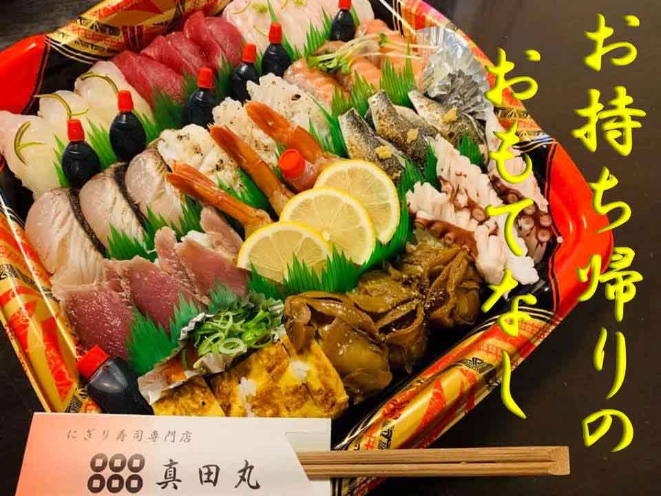 にぎり寿司専門店 真田丸のイメージ写真
