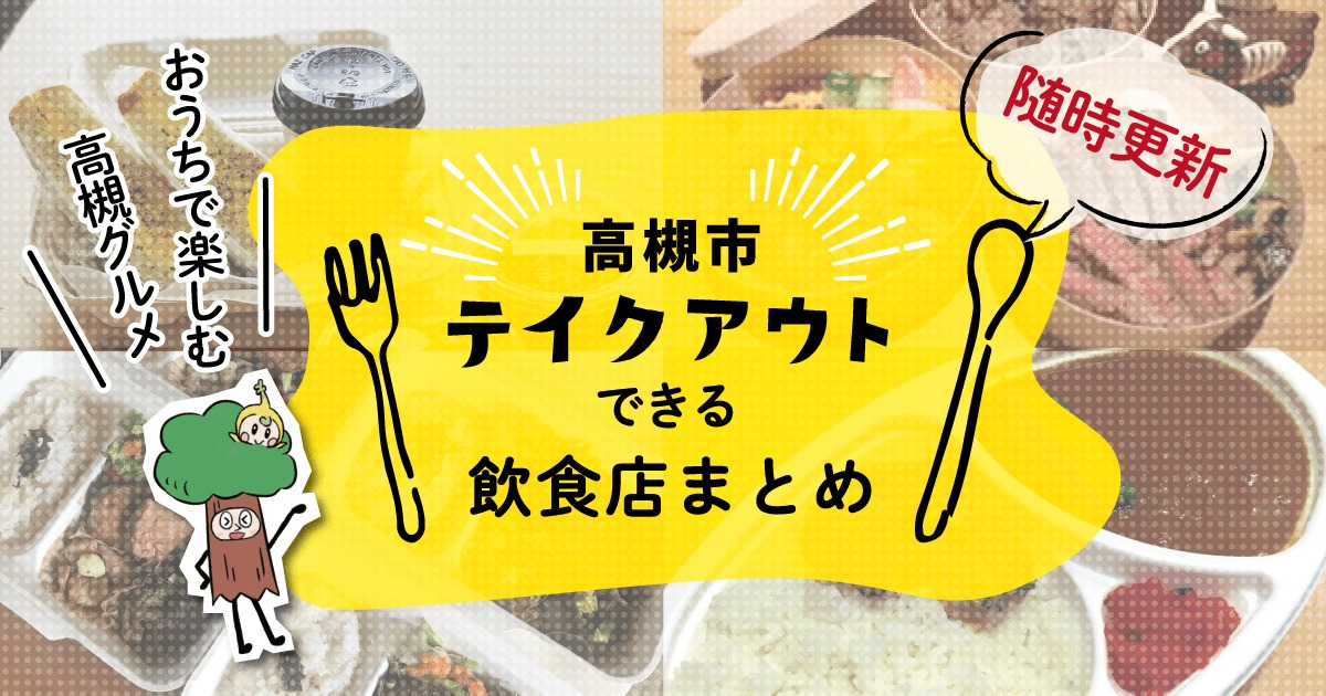 【高槻市】テイクアウトができる飲食店まとめ(随時更新)