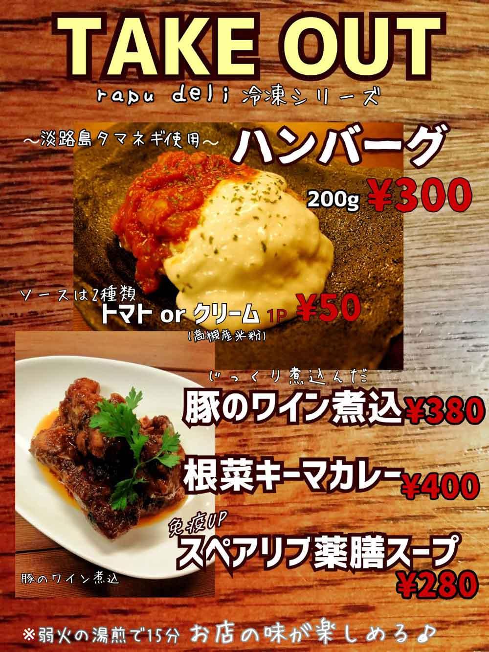 鉄板焼・燻製料理 らぷらぷのイメージ写真