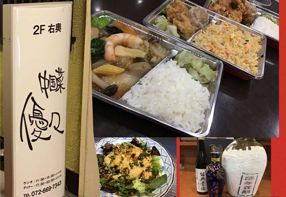 中国菜優々のイメージ写真