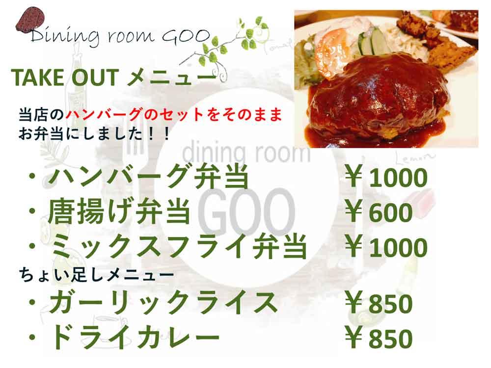 diningroomGOOのイメージ写真