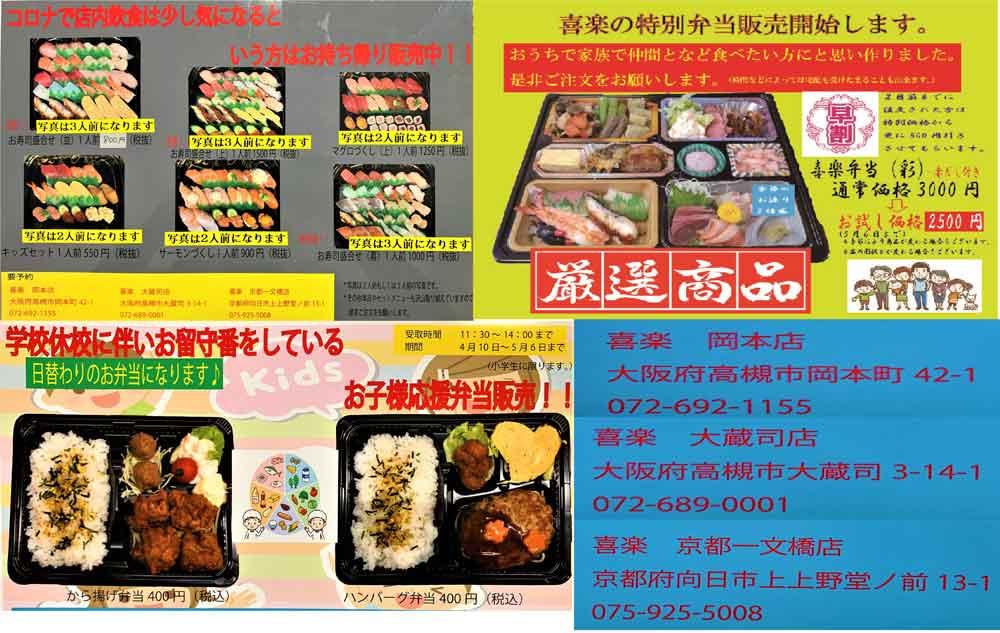 回転寿司 喜楽のイメージ写真