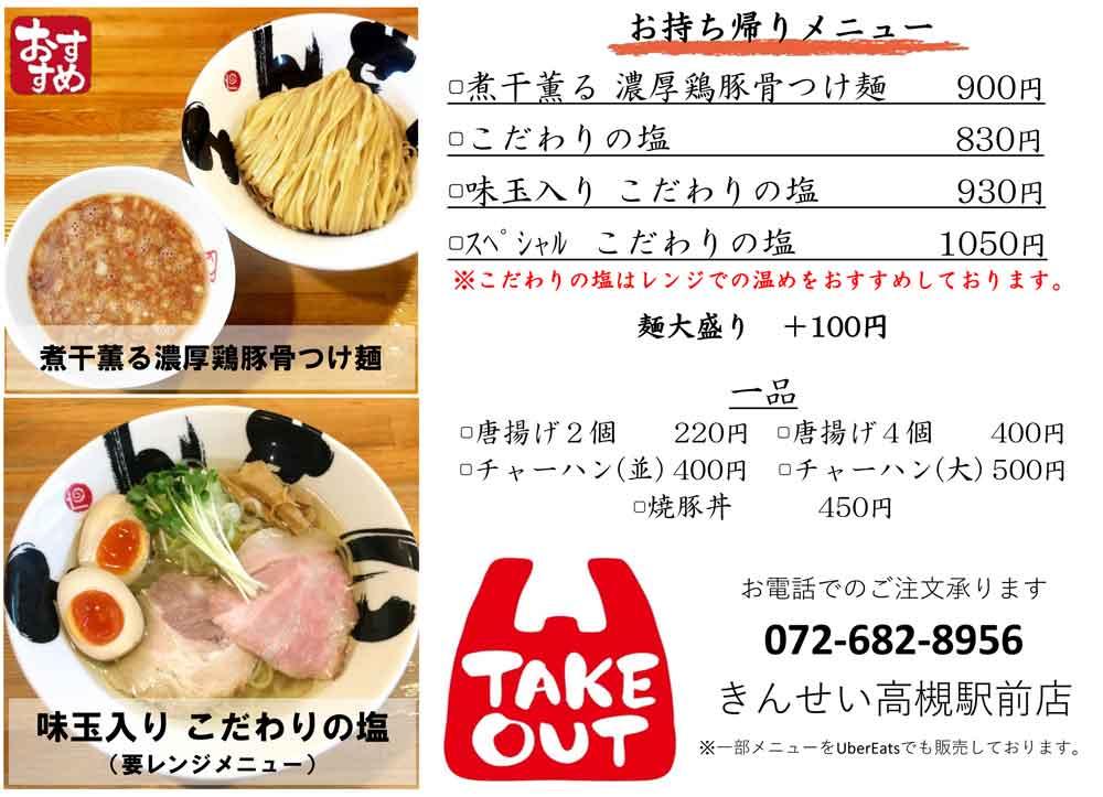 彩色ラーメンきんせい 高槻駅前店のイメージ写真