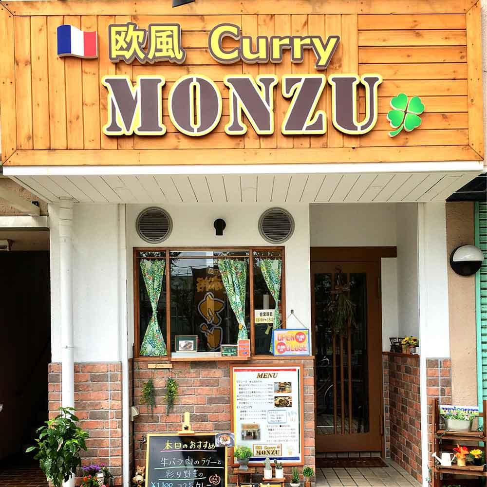 欧風Curry Monzuのイメージ写真