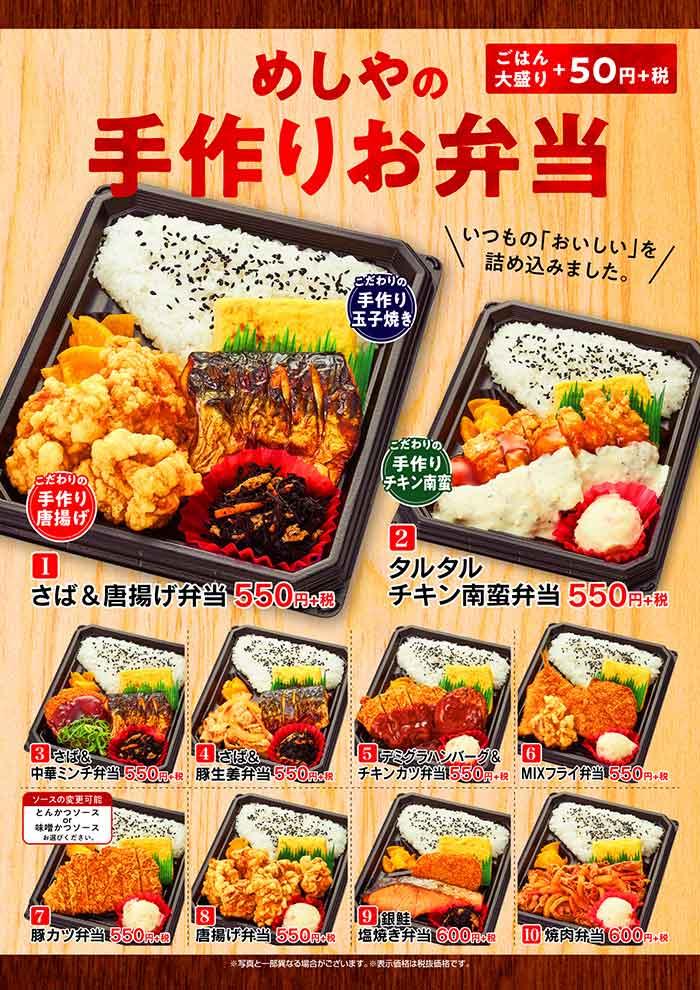 めしや食堂(高槻店)のイメージ写真