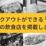 テイクアウトができる高槻の飲食店を掲載します!