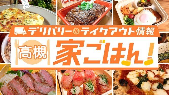 デリバリー&テイクアウト情報番組『高槻家ごはん!』放送中