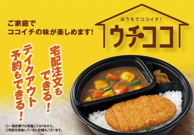 カレーハウスCoco壱番屋 阪急高槻市駅南口店のイメージ写真