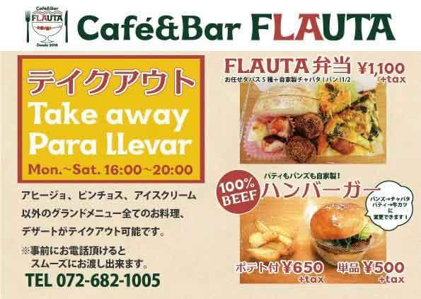 Cafe & Bar FLAUTAのイメージ写真