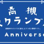 高槻スクランブル5周年!