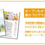 【オープンたかつき2020夏】開催決定!高槻みなせとめぐるグルメツアーもあります!