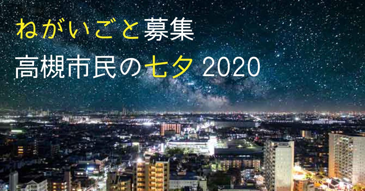 【ねがいごと募集】高槻市民の七夕2020