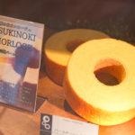 自家製バームクーヘンも販売!高槻市富田町のケーキ屋さん『アングルナージュ』