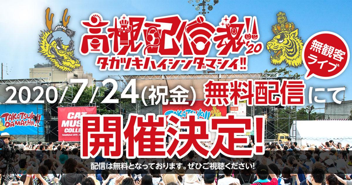 【視聴無料】高槻魂!!2020は7月24日ネット配信(無観客ライブ)で開催されます!