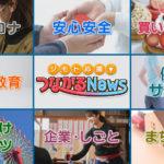 【J:COM】ジモト応援!つながるNews~京都・北摂・高槻・北河内~に出演します!