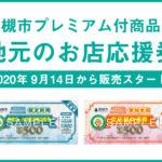 【高槻市民限定】150%のプレミアム付商品券『地元のお店応援券』が販売されます!