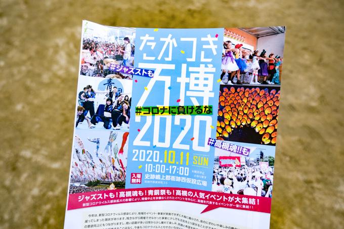 高槻市の人気イベントや飲食店が大集合!『たかつき万博2020』の様子。