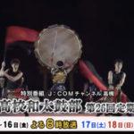 【J:COM特番】芥川高校和太鼓部の第26回定期演奏会が放送されます!
