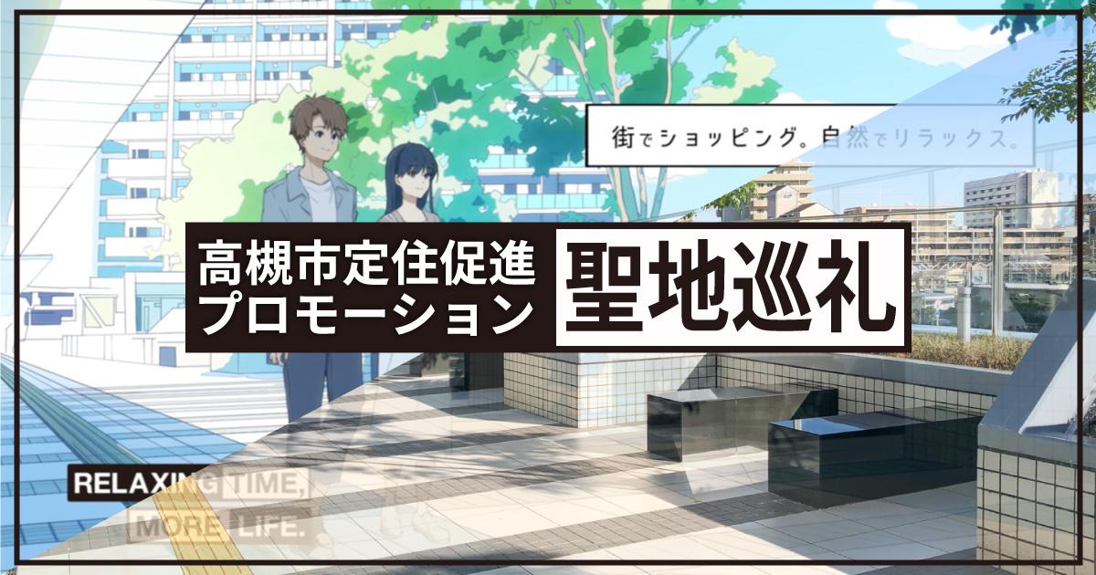 高槻市定住促進PRアニメーションの『聖地巡礼』に行ってみました!