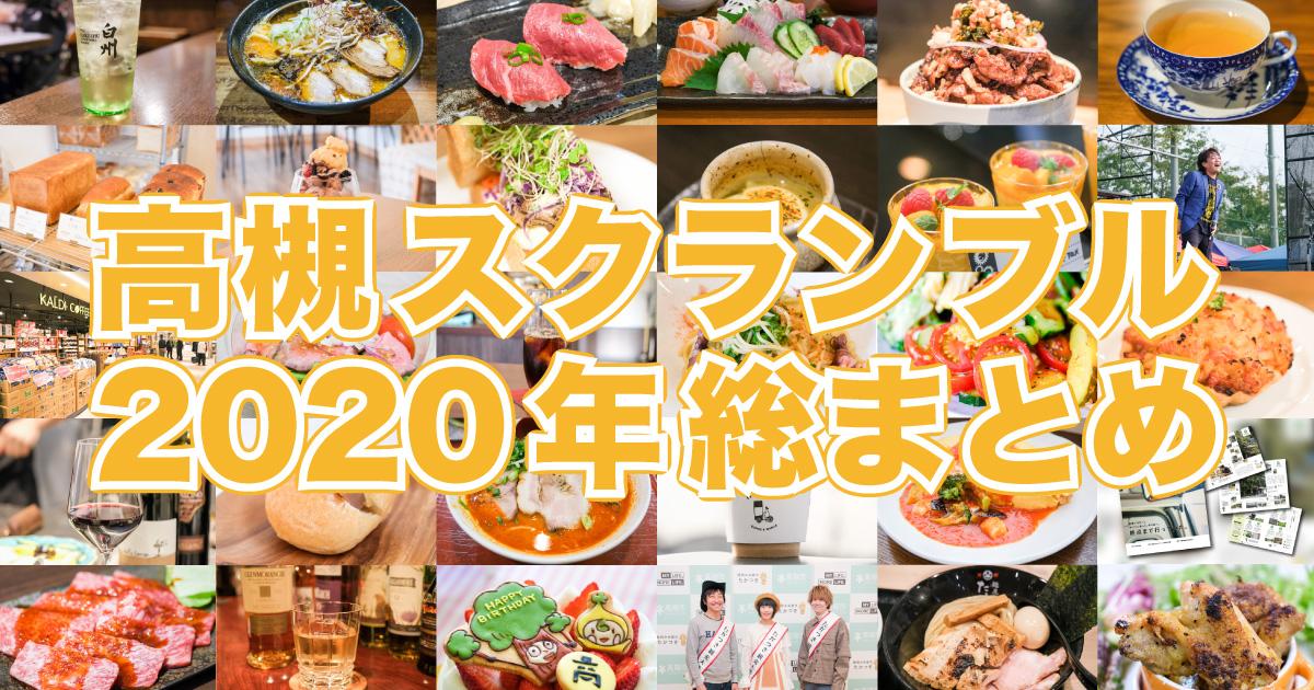 高槻スクランブル2020年総まとめ