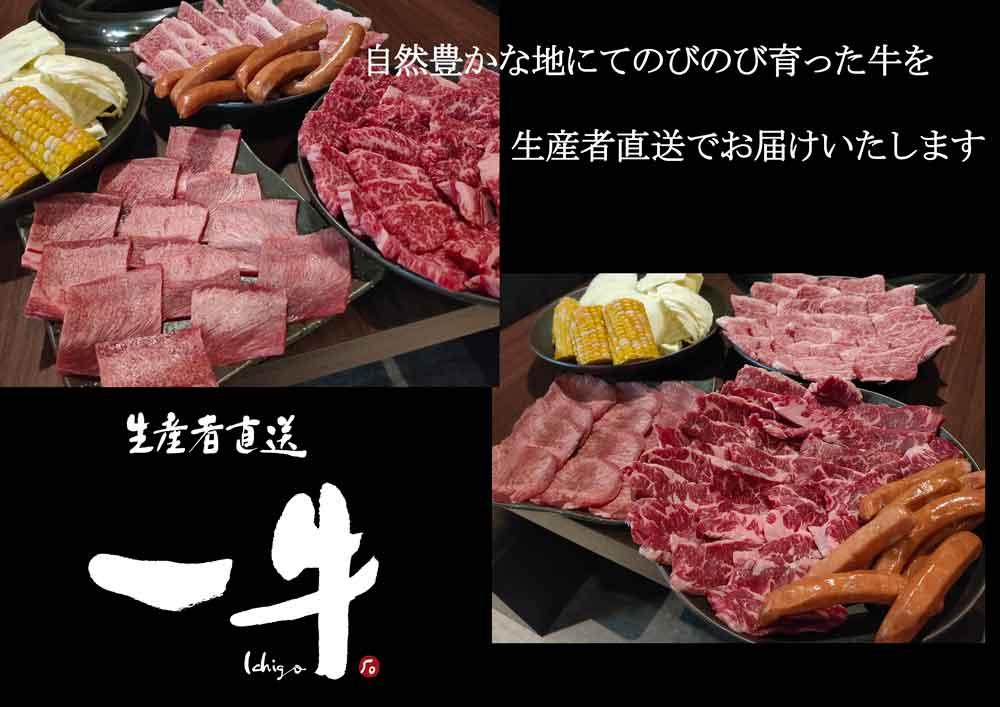 生産者直送 焼肉 一牛(いちご)のイメージ写真