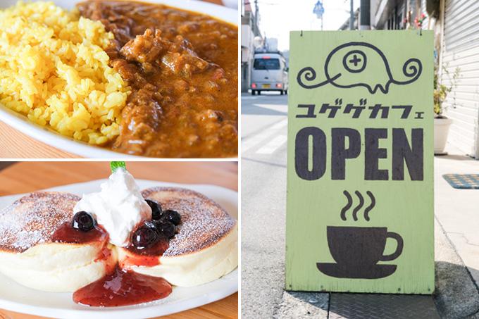 【高槻市】東五百住町の『ユゲゲカフェ』で食べる旨辛カレー&ふわふわパンケーキ