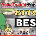 「高槻市公式YouTubeチャンネル」のオススメ動画を紹介します!