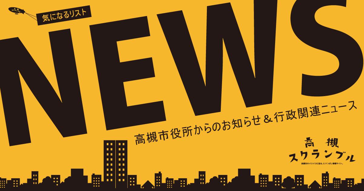 【気になるリスト】高槻市役所からのお知らせ&行政関連ニュース