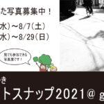 【写真作品募集】第1回たかつきストリートスナップ2021