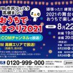 8月22日からJ:COMチャンネルで連日放送『おうちで高槻まつり2021』