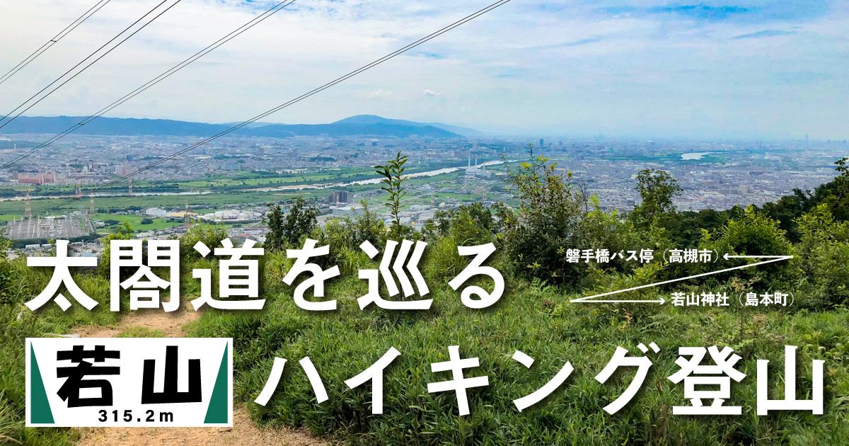 【高槻市&島本町】太閤道を巡る若山ハイキング登山(磐手橋バス停→若山神社)