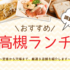 【高槻ランチ】定番から穴場まで!本気でオススメしたいお店9選